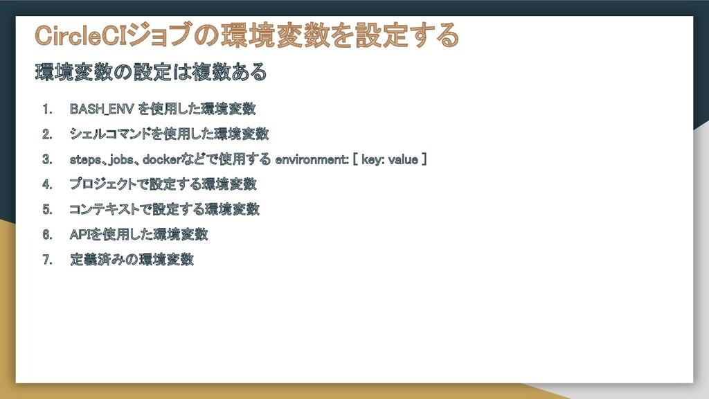 CircleCIジョブの環境変数を設定する 環境変数の設定は複数ある 1. BASH_EN...