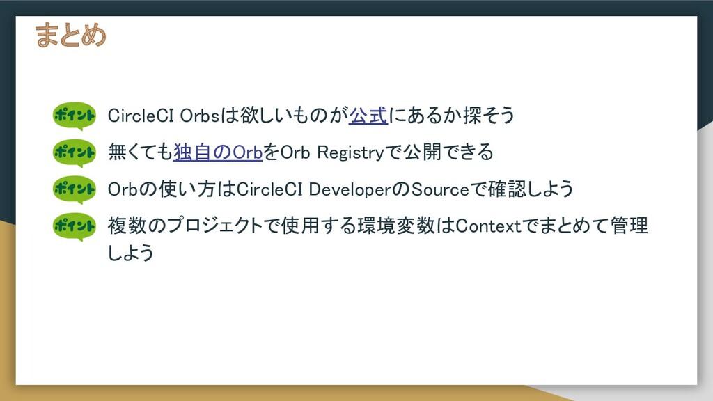 まとめ CircleCI Orbsは欲しいものが公式にあるか探そう 無くても独自のOrbを...