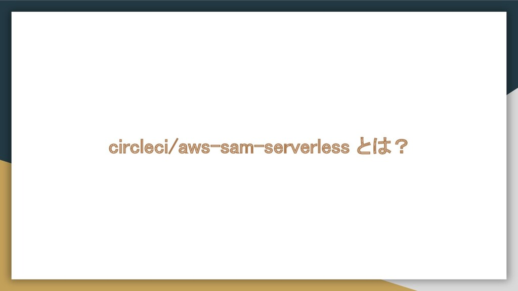 circleci/aws-sam-serverless とは?