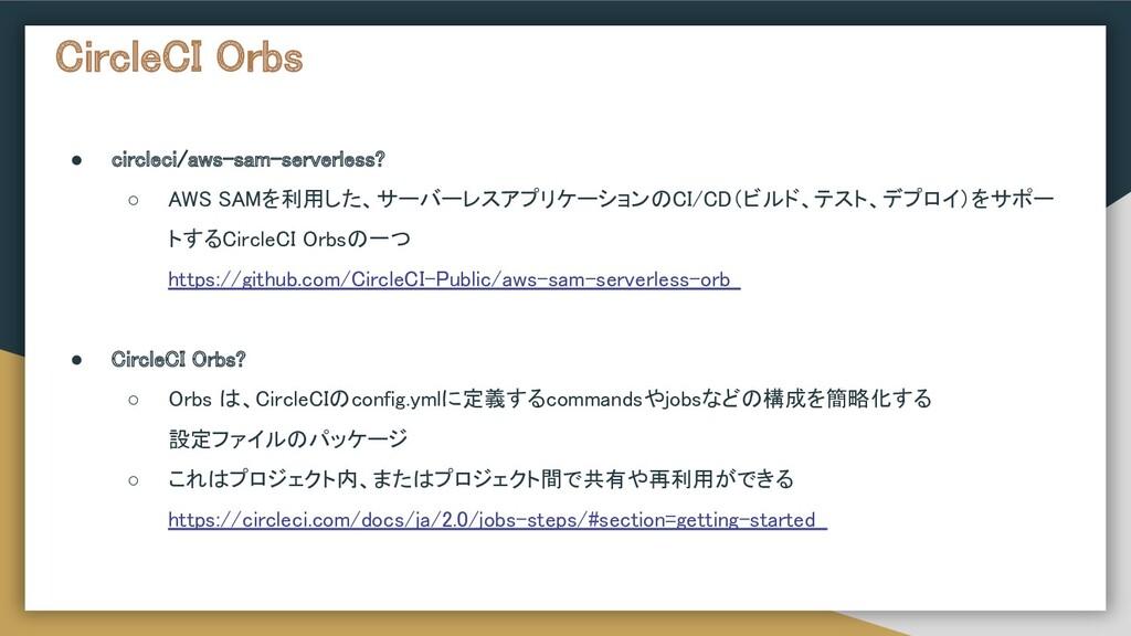 CircleCI Orbs ● circleci/aws-sam-serverless? ...