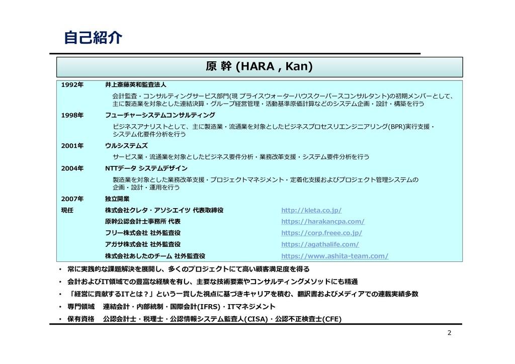 ⾃⼰紹介 原 幹 (HARA , Kan) 1992年 井上斎藤英和監査法⼈ 会計監査・コンサ...