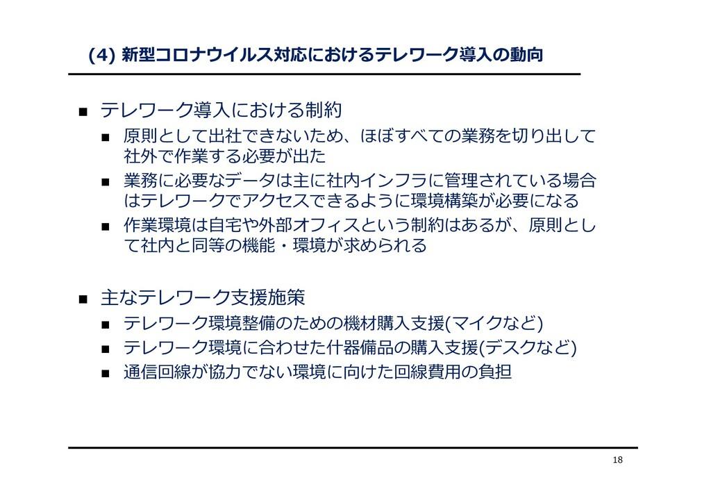 (4) 新型コロナウイルス対応におけるテレワーク導⼊の動向  テレワーク導⼊における制約 ...