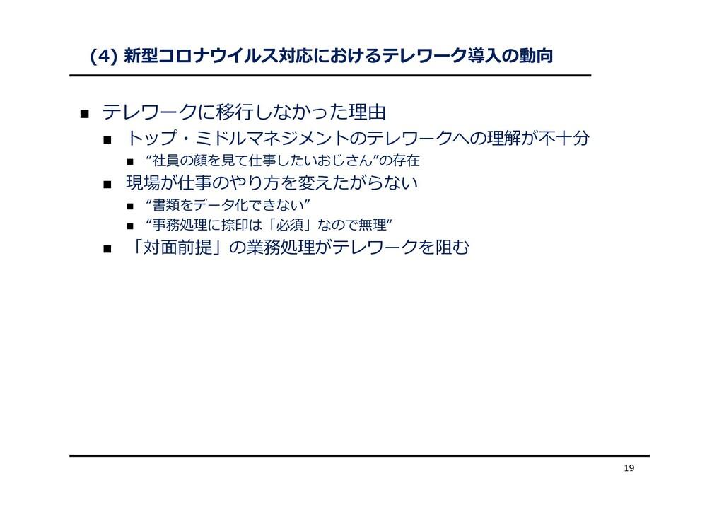 (4) 新型コロナウイルス対応におけるテレワーク導⼊の動向  テレワークに移⾏しなかった理由...