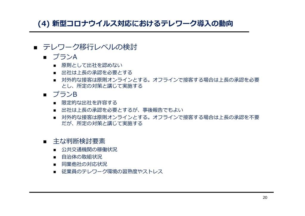 (4) 新型コロナウイルス対応におけるテレワーク導⼊の動向  テレワーク移⾏レベルの検討 ...