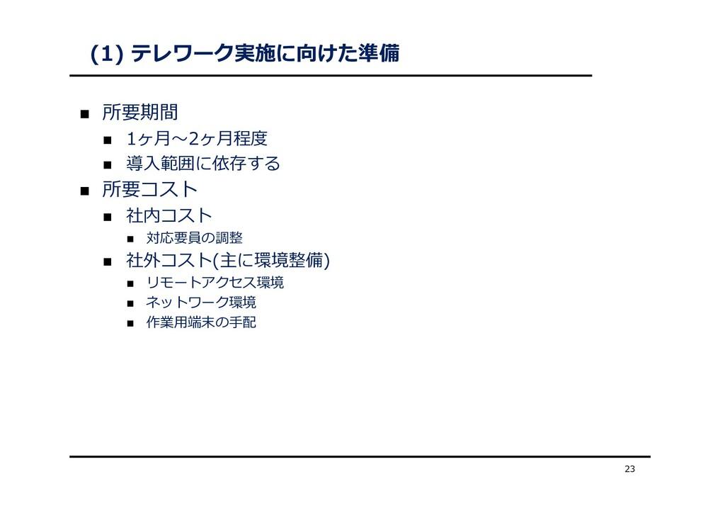 (1) テレワーク実施に向けた準備  所要期間  1ヶ⽉〜2ヶ⽉程度  導⼊範囲に依存す...