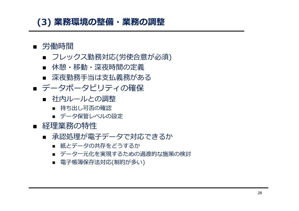 (3) 業務環境の整備・業務の調整  労働時間  フレックス勤務対応(労使合意が必須) ...