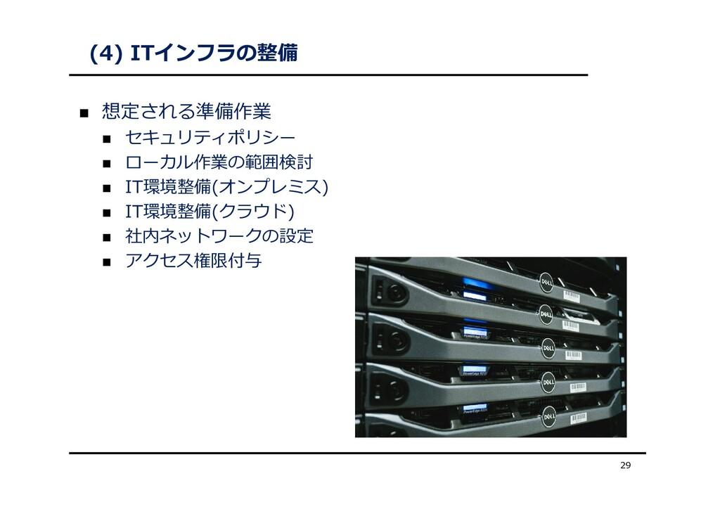 (4) ITインフラの整備  想定される準備作業  セキュリティポリシー  ローカル作業...