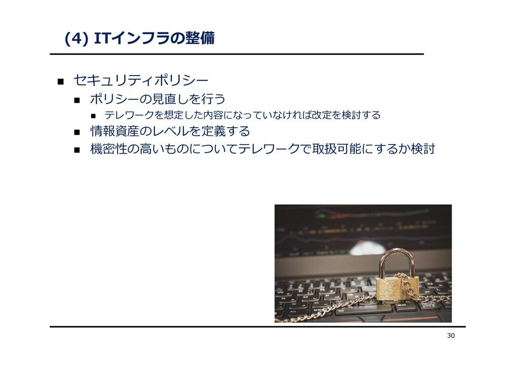 (4) ITインフラの整備  セキュリティポリシー  ポリシーの⾒直しを⾏う  テレワー...