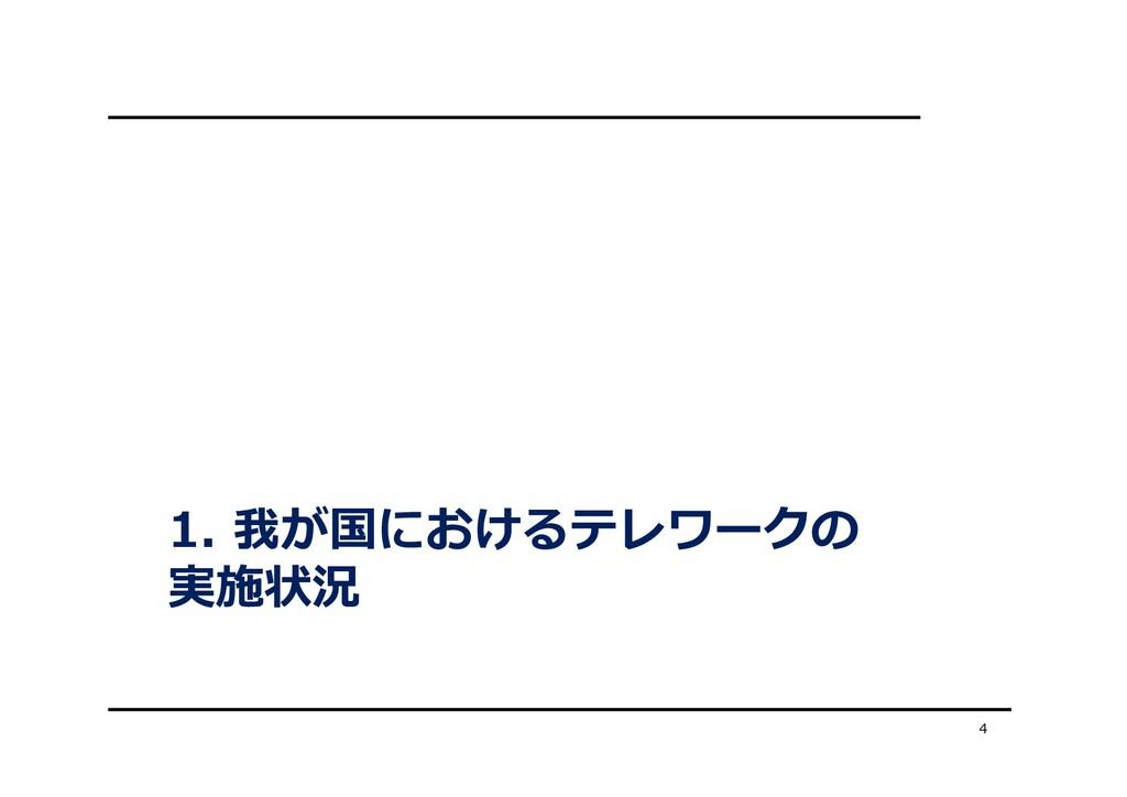 1. 我が国におけるテレワークの 実施状況 4