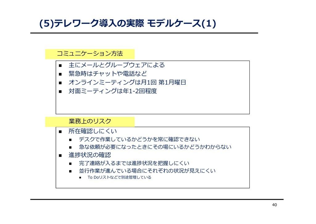 (5)テレワーク導⼊の実際 モデルケース(1) 40  主にメールとグループウェアによる ...