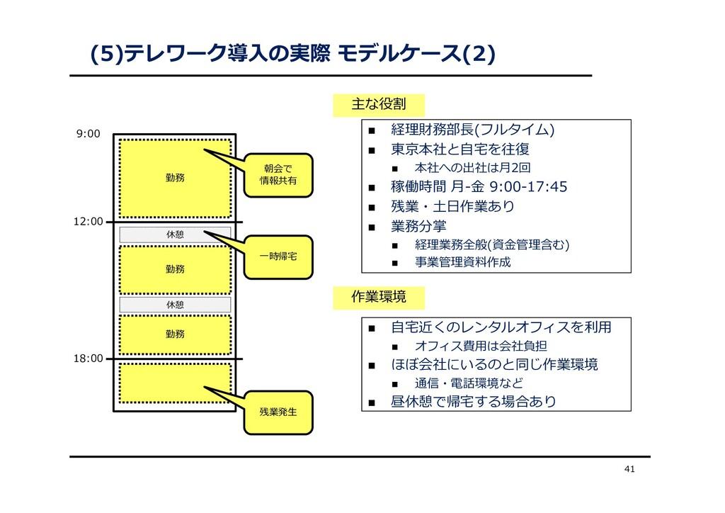 (5)テレワーク導⼊の実際 モデルケース(2) 41  経理財務部⻑(フルタイム)  東京...