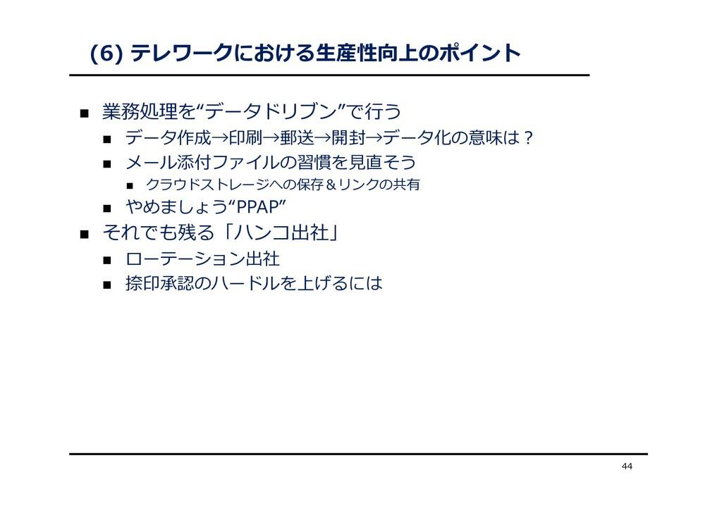 """(6) テレワークにおける⽣産性向上のポイント  業務処理を""""データドリブン""""で⾏う  デ..."""