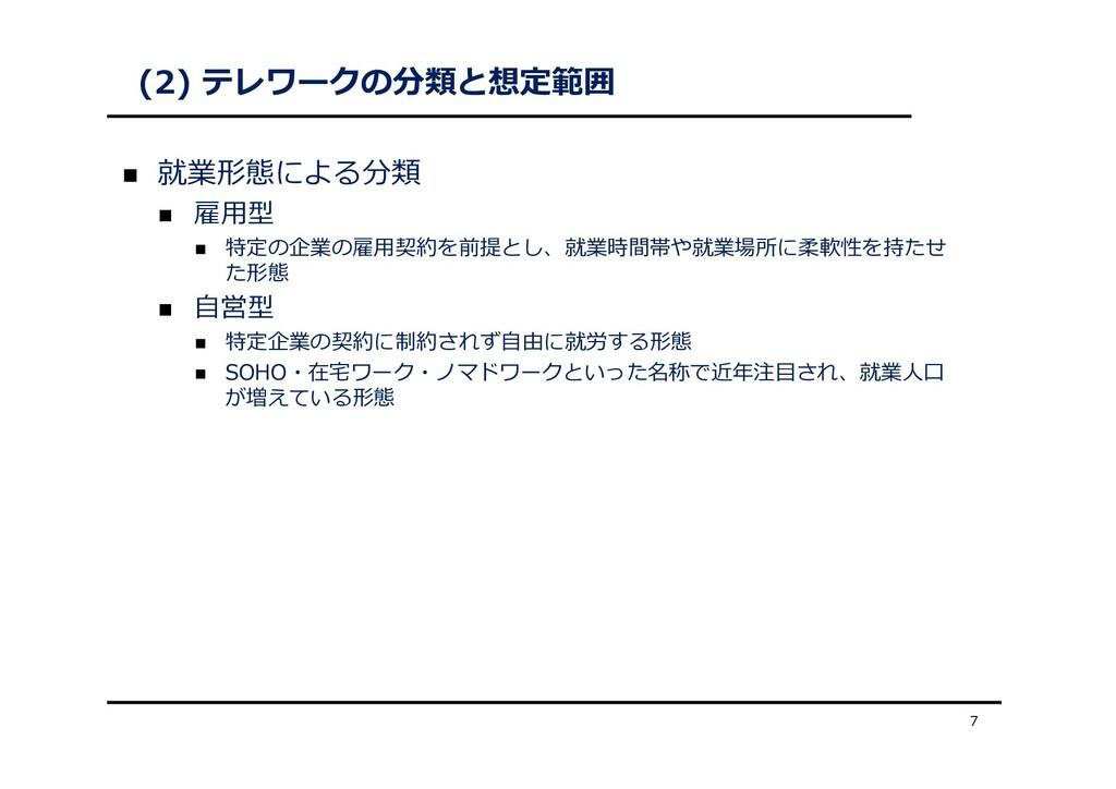 (2) テレワークの分類と想定範囲  就業形態による分類  雇⽤型  特定の企業の雇⽤契...