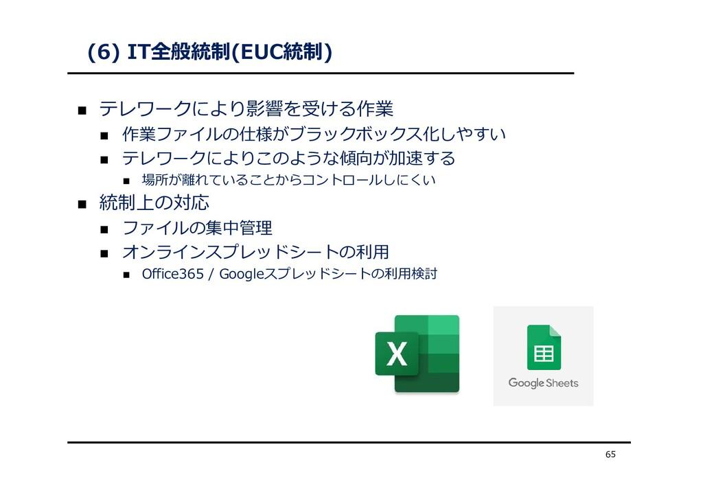 (6) IT全般統制(EUC統制)  テレワークにより影響を受ける作業  作業ファイルの仕...