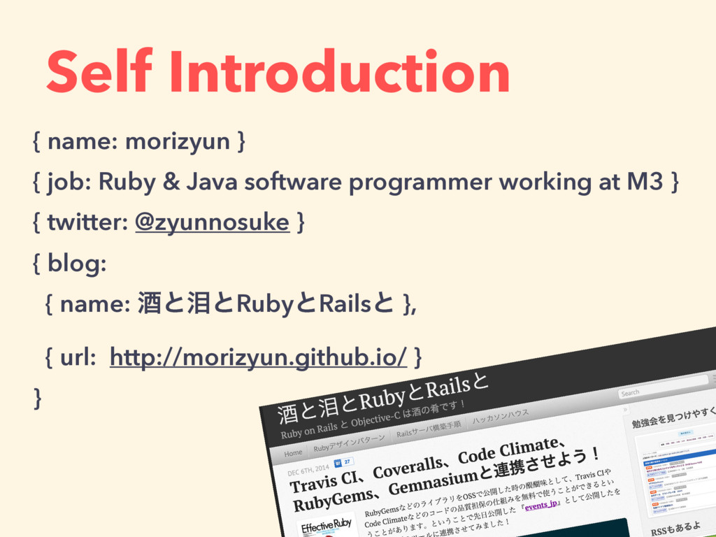 Self Introduction { name: morizyun } { job: Rub...