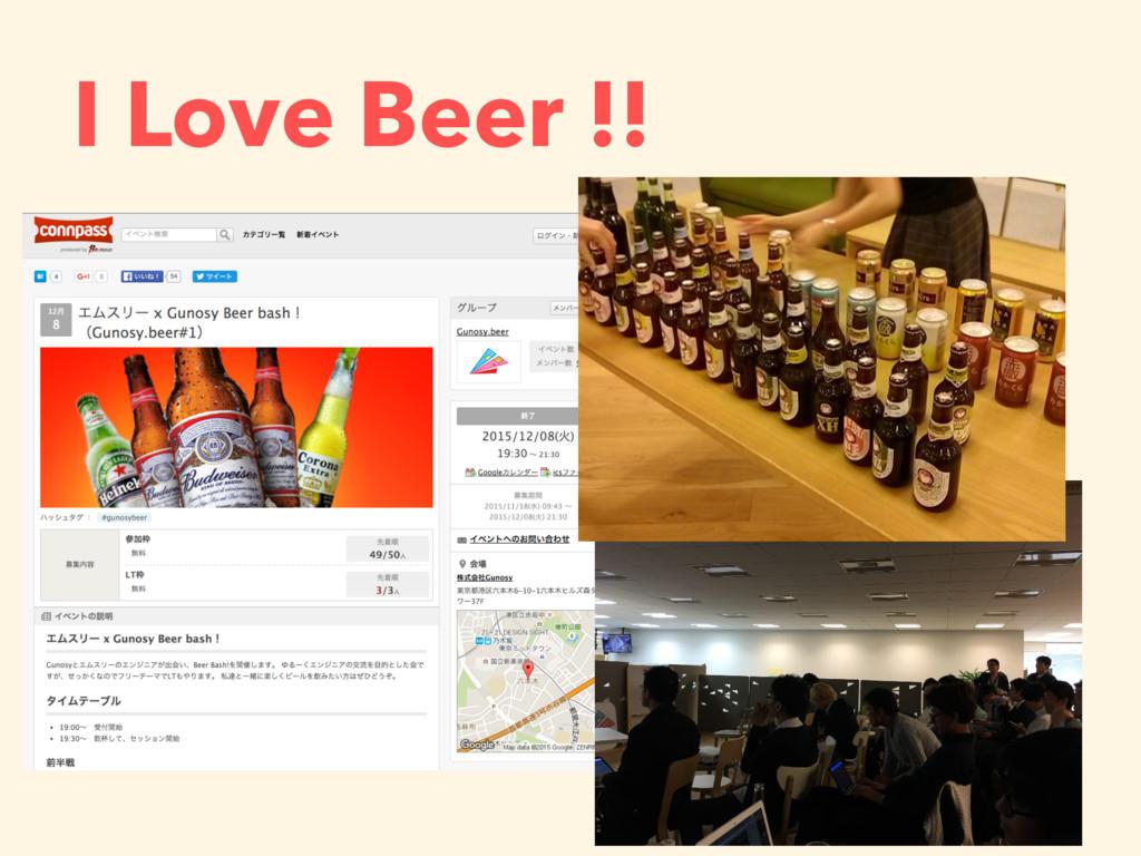 I Love Beer !!