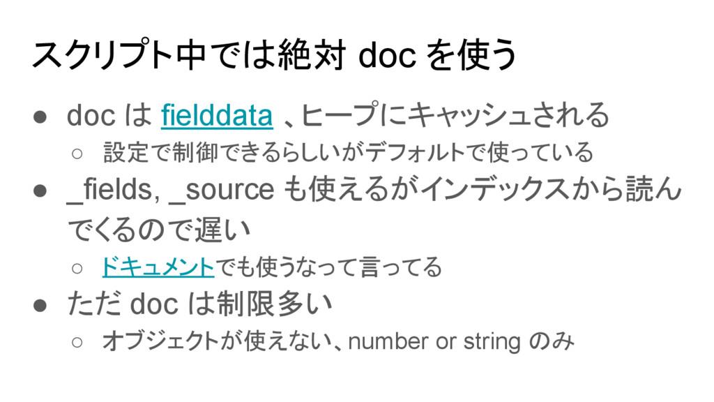 スクリプト中では絶対 doc を使う ● doc は fielddata 、ヒープにキャッシュ...