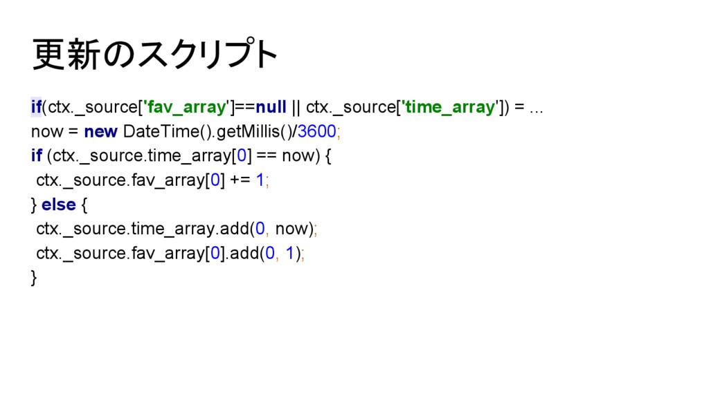 更新のスクリプト if(ctx._source['fav_array']==null || c...