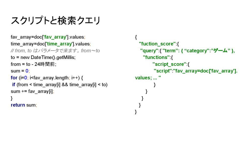 スクリプトと検索クエリ fav_array=doc['fav_array'].values; ...