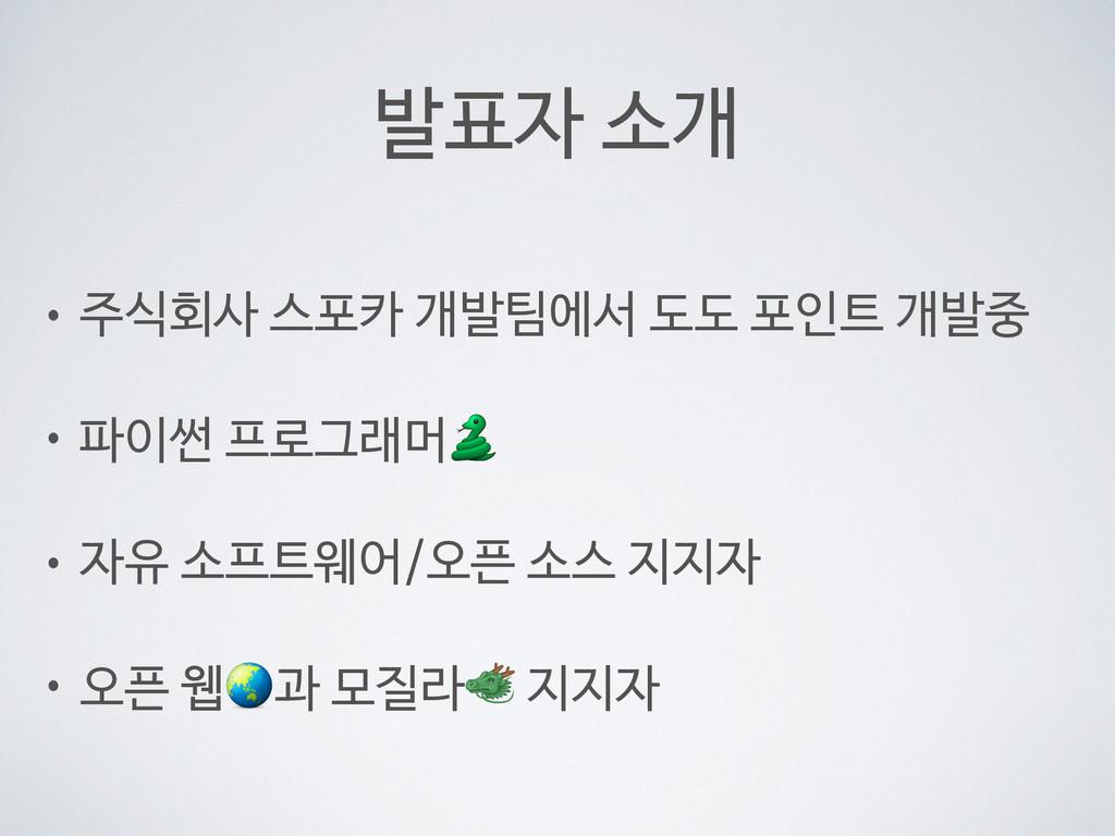 발표자 소개 • 주식회사 스포카 개발팀에서 도도 포인트 개발중  • 파이썬 프로그래머...