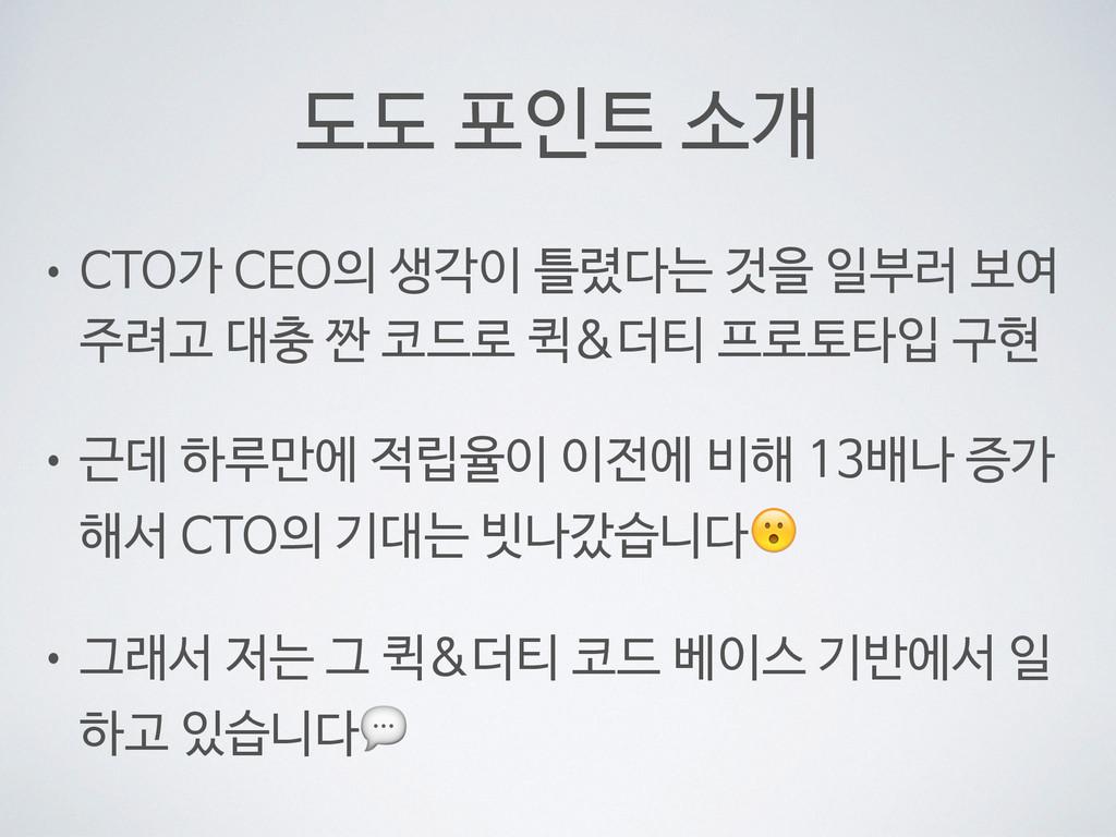 도도 포인트 소개 • CTO가 CEO의 생각이 틀렸다는 것을 일부러 보여 주려고 대충...