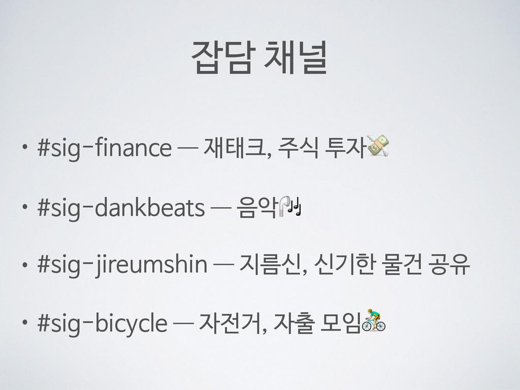 잡담 채널 • #sig-finance —― 재태크, 주식 투자  • #sig-dank...