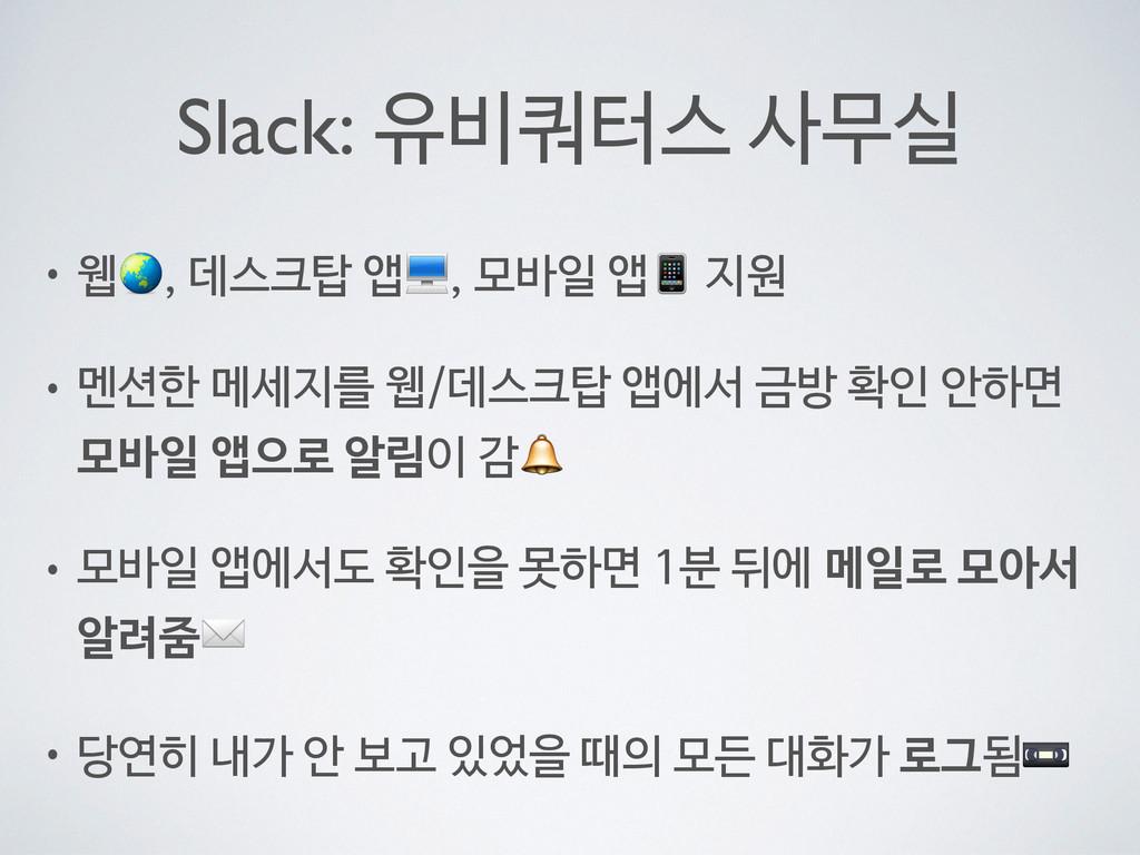 Slack: 유비쿼터스 사무실 • 웹, 데스크탑 앱, 모바일 앱 지원  • 멘션한 메...