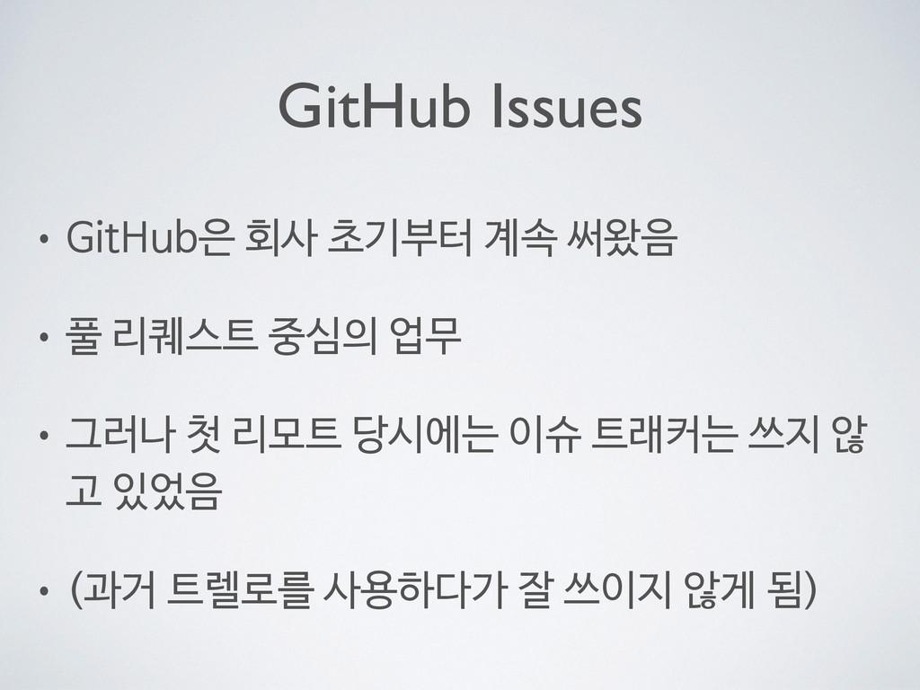 GitHub Issues • GitHub은 회사 초기부터 계속 써왔음  • 풀 리퀘스...
