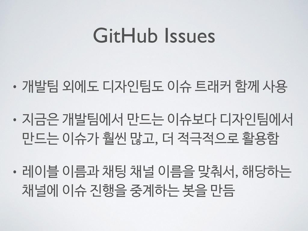 GitHub Issues • 개발팀 외에도 디자인팀도 이슈 트래커 함께 사용  • 지...