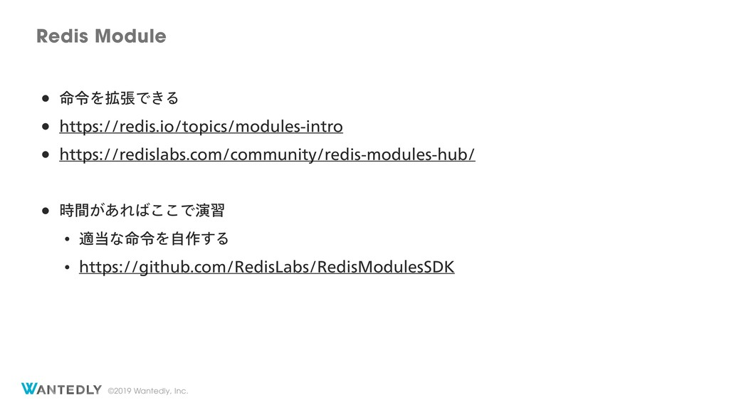 ©2019 Wantedly, Inc. Redis Module w ໋ྩΛ֦ுͰ͖Δ w...