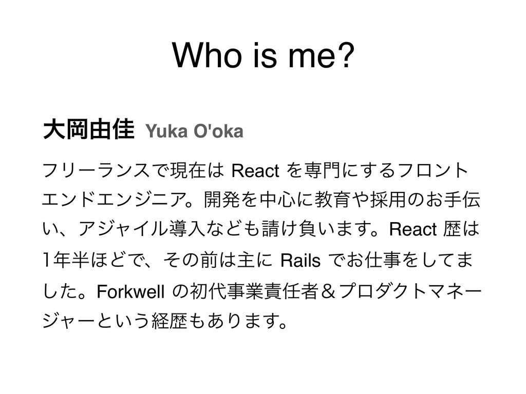Who is me? ϑϦʔϥϯεͰݱࡏReactΛઐʹ͢Δϑϩϯτ ΤϯυΤϯδχΞ...
