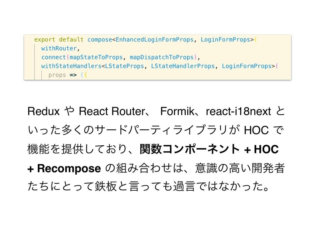 ReduxReact RouterɺFormikɺreact-i18nextͱ ͍ͬ...