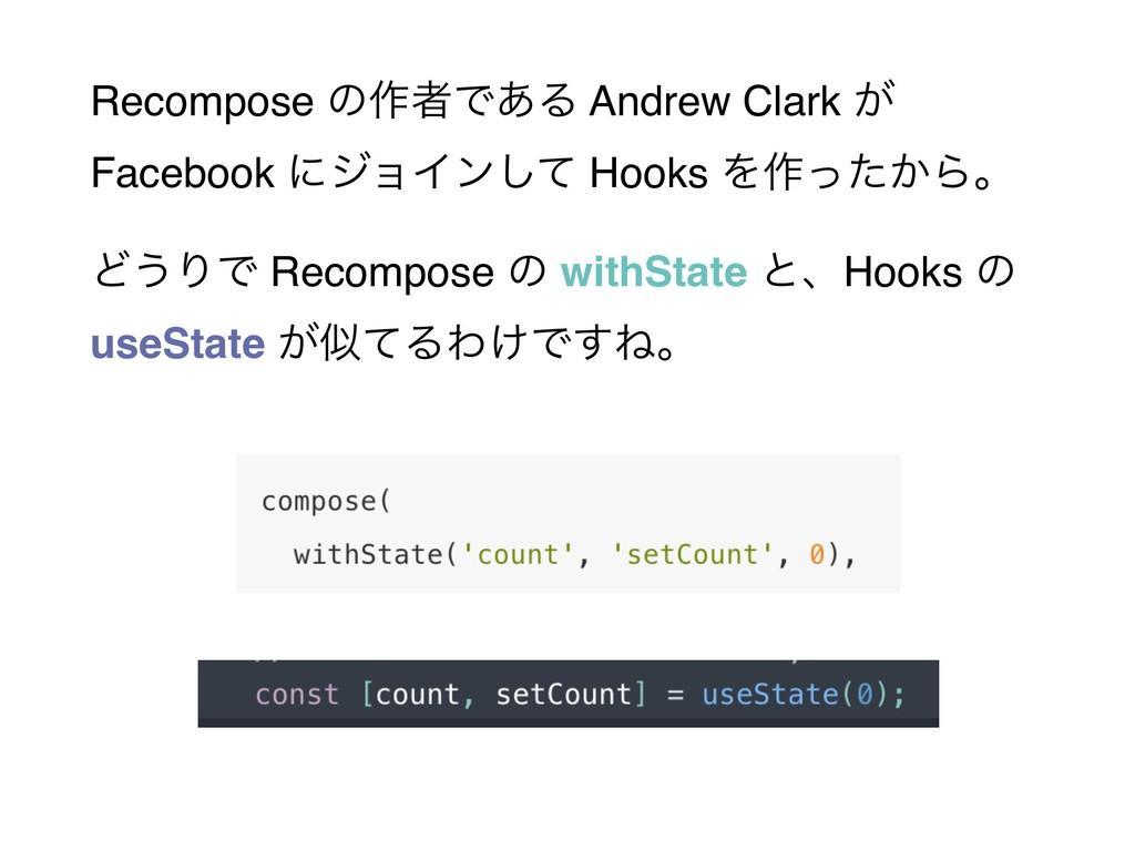 Recompose ͷ࡞ऀͰ͋Δ Andrew Clark ͕ Facebook ʹδϣΠϯ͠...