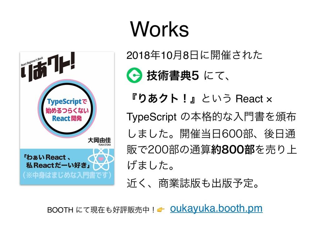 Works ʰΓ͋Ϋτʂʱͱ͍͏ React × TypeScriptͷຊ֨తͳೖॻΛ൦...