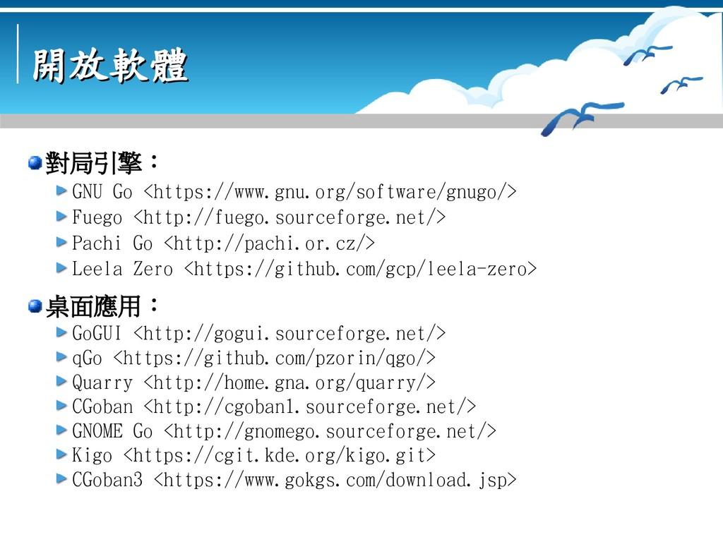 開放軟體 開放軟體 對局引擎: GNU Go <https://www.gnu.org/sof...