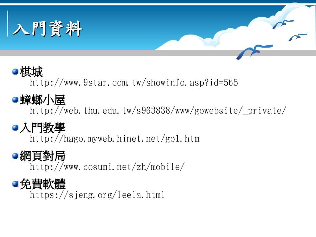 入門資料 入門資料 棋城 http://www.9star.com.tw/showinfo.a...