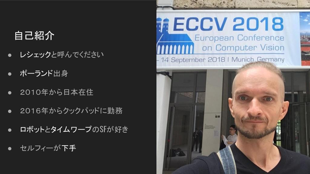 自己紹介 ● レシェックと呼んでください ● ポーランド出身 ● 2010年から日本在住 ● ...