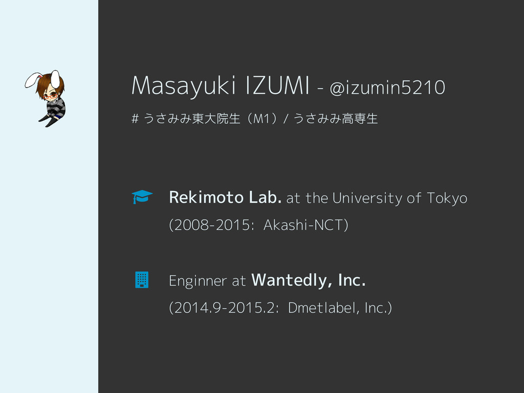  Rekimoto Lab. at the University of Tokyo (200...