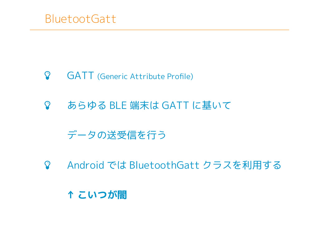 BluetootGatt  GATT (Generic Attribute Profile) ...