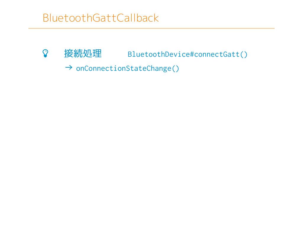 BluetoothGattCallback  接続処理 BluetoothDevice#co...