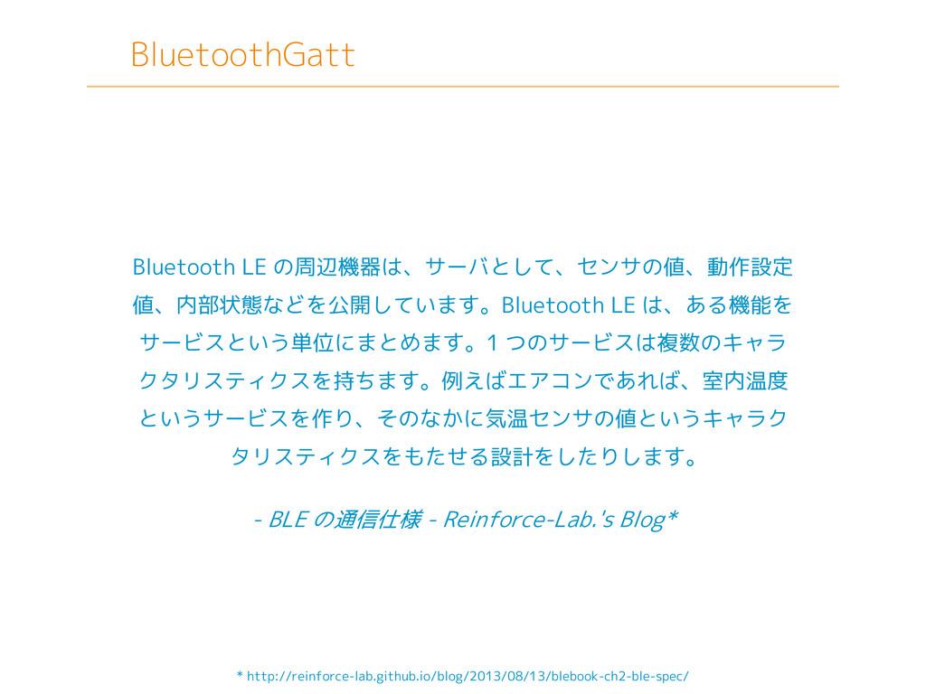 BluetoothGatt Bluetooth LE の周辺機器は、サーバとして、センサの値、...