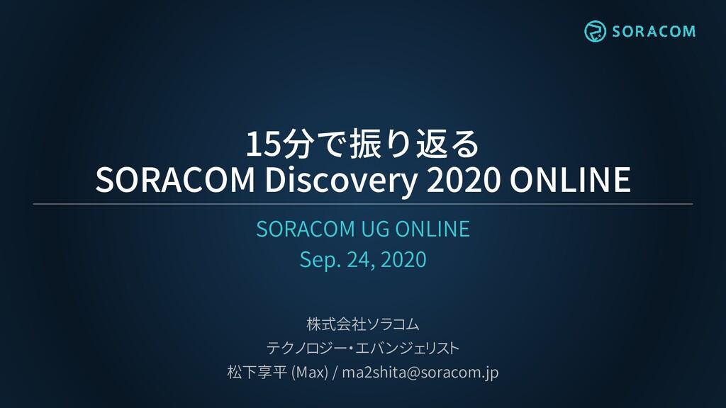 15分で振り返る SORACOM Discovery 2020 ONLINE SORACOM ...