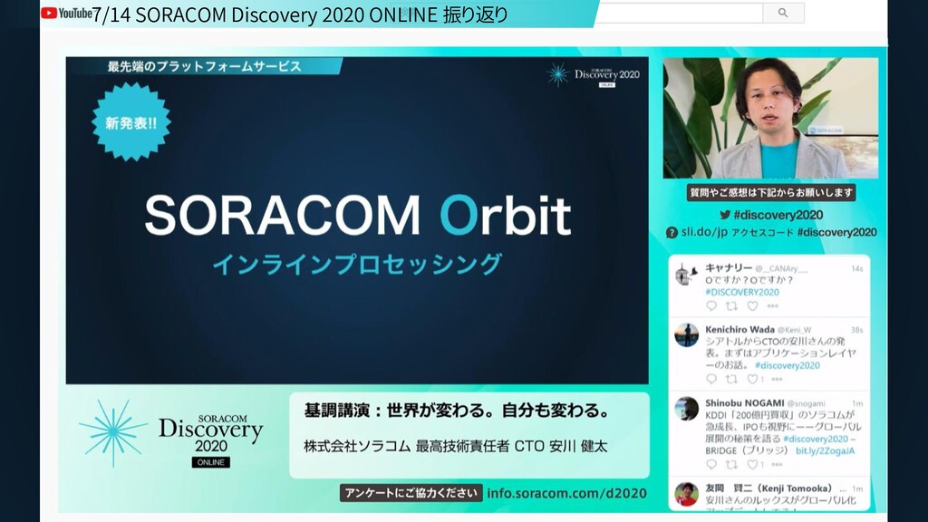 7/14 SORACOM Discovery 2020 ONLINE 振り返り