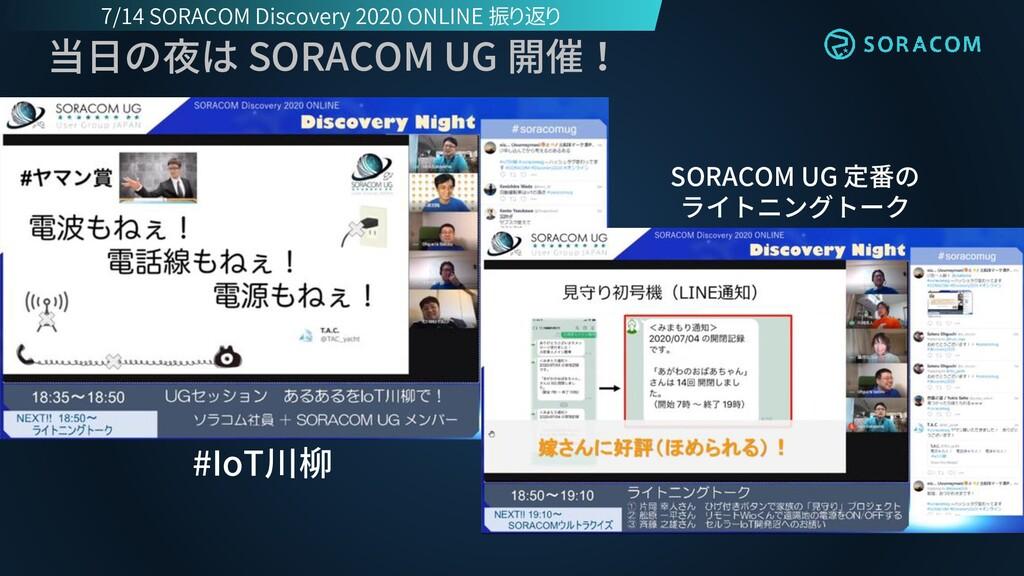 当日の夜は SORACOM UG 開催! #IoT川柳 SORACOM UG 定番の ライトニ...