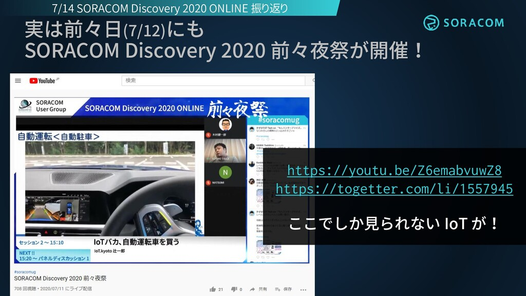 実は前々日(7/12)にも SORACOM Discovery 2020 前々夜祭が開催! h...