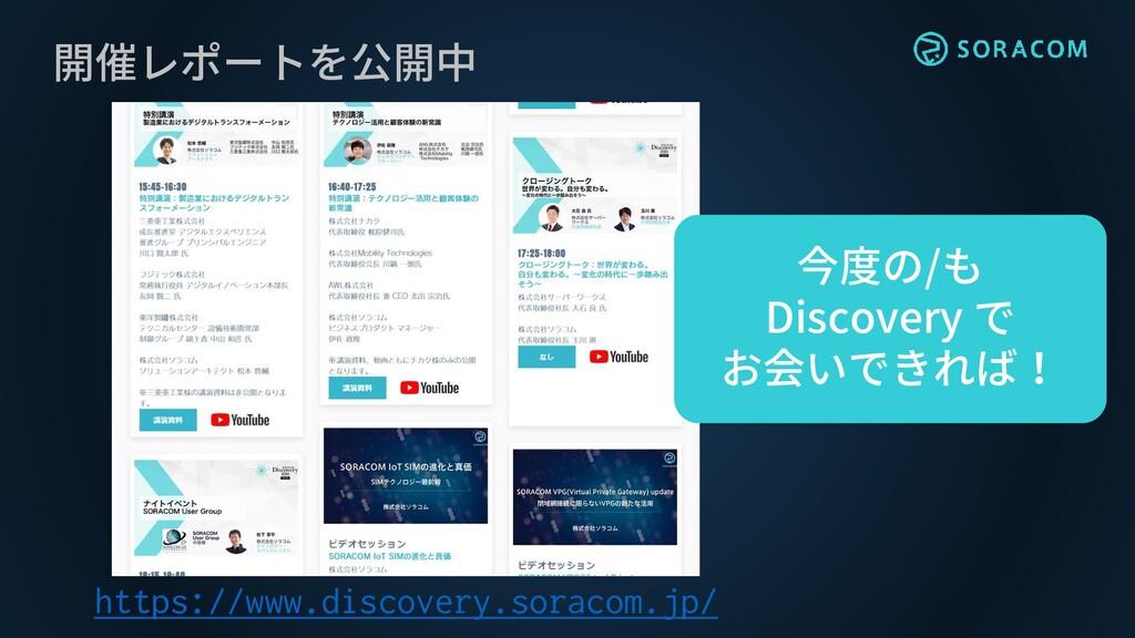 開催レポートを公開中 https://www.discovery.soracom.jp/ 今度...