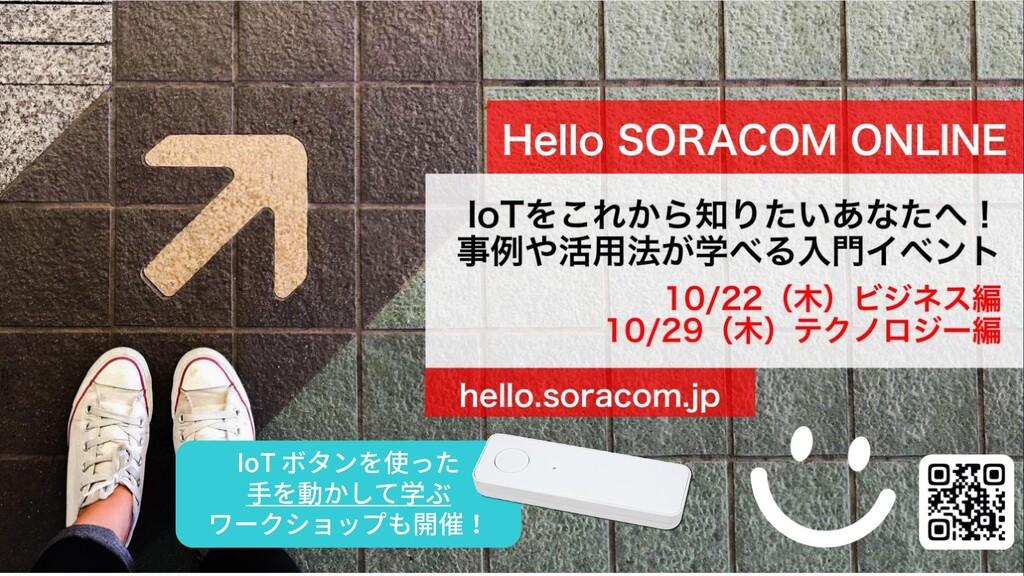 Hello SORACOM IoT ボタンを使った 手を動かして学ぶ ワークショップも開催!