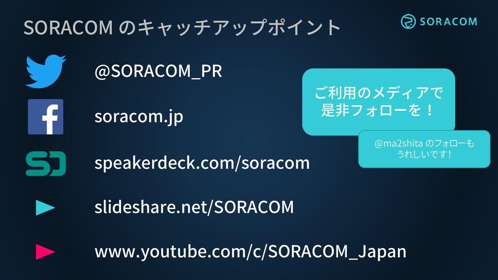 SORACOM のキャッチアップポイント @SORACOM_PR soracom.jp spe...