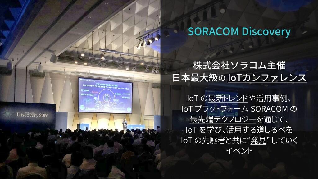 SORACOM Discovery 株式会社ソラコム主催 日本最大級の IoTカンファレンス ...