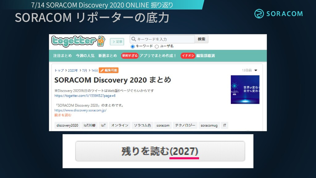 SORACOM リポーターの底力 7/14 SORACOM Discovery 2020 ON...